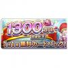ライバルズ1300万ダウンロード