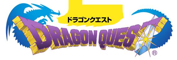 ドラゴンクエスト(DRAGON QUEST)評価・レビュー及び感想