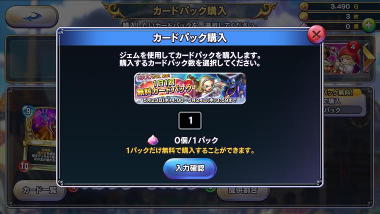カードパック無料開封3