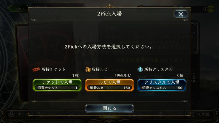 2Pick入場