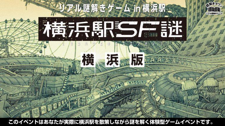 横浜駅SF謎