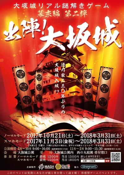 大坂城×リアル謎解きゲーム幕末編 第三弾『江戸幕府最後の牙城』