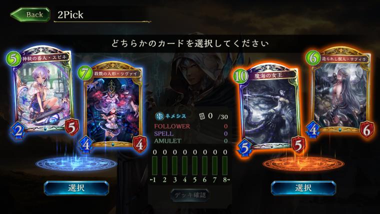 2Pick選択
