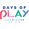 Day Of Play サムネ