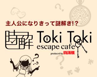 TokiToki