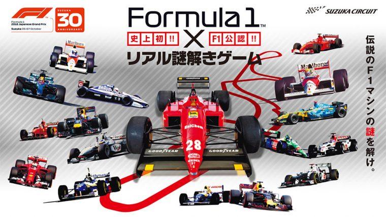 Formula1リアル謎解きゲーム
