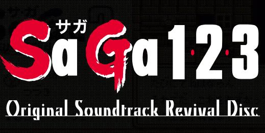 サガ1・2・3サウンドトラック