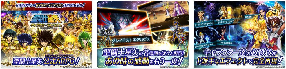 聖闘士星矢 ギャラクシー スピリッツ【本格ARPG】