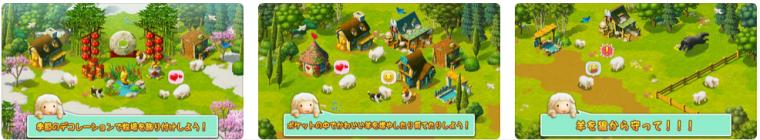 小さな羊 - 癒しのバーチャルペット育成ゲーム.png