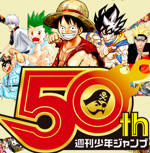 週間少年ジャンプ創刊50周年