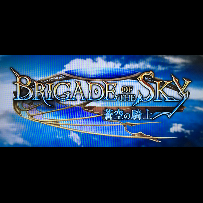 BRIGADE OF THE SKYサムネ