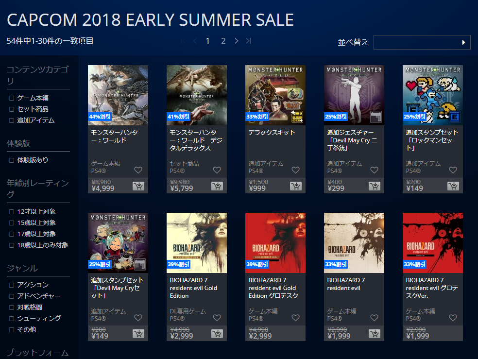 CAPCOM 2018 SUMMER SALE