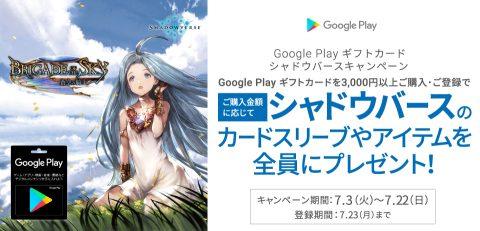 GooglePlayギフトカードシャドバキャンペーン