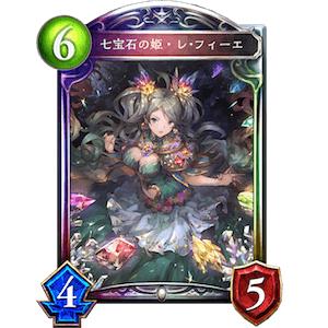 七宝石の姫・レ・フィーエサムネ