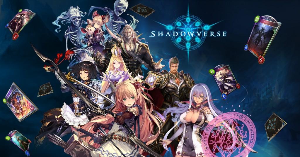 シャドウバース(Shadowverse)評価・レビュー及び感想