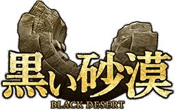 黒い砂漠評価・レビュー及び感想
