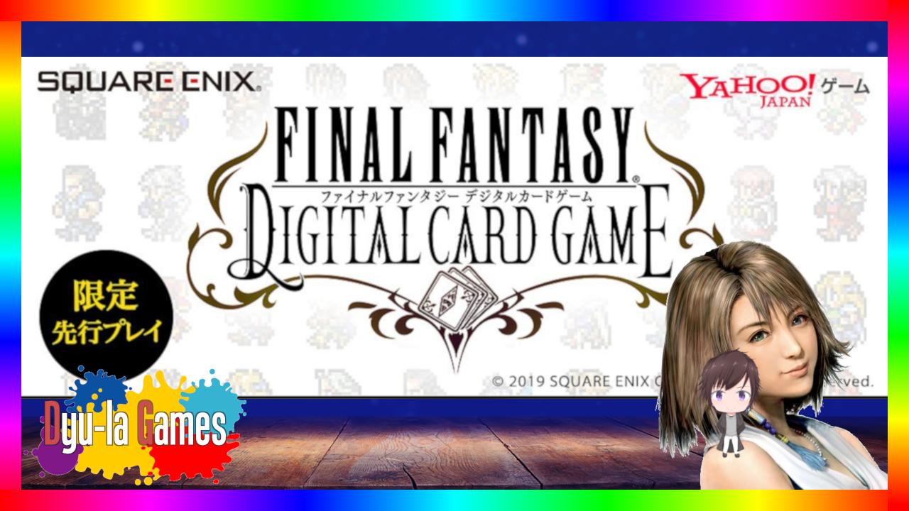 ファイナルファンタジーデジタルカードゲームクローズドβテスト紹介