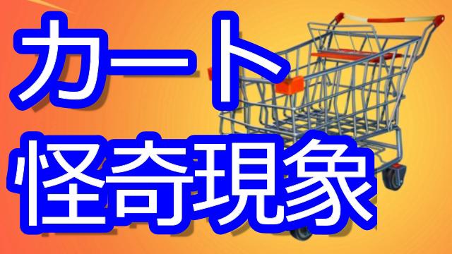 ショッピングカートの性能・評価、使い方