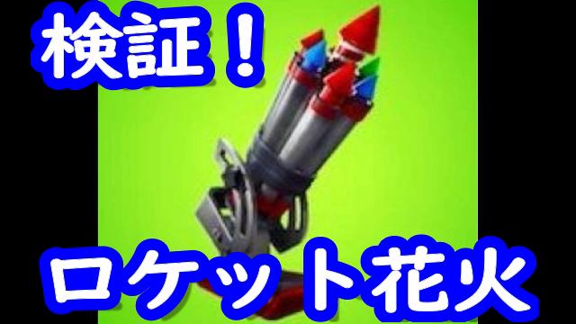ロケット花火検証